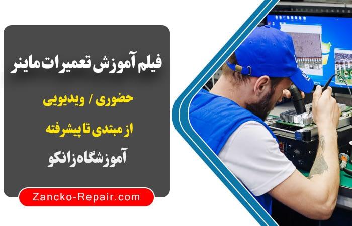 فیلم آموزش تعمیرات ماینر ، آموزش مجازی تعمیرات ماینر ، آموزش غیر حضوری تعمیرات ماینر