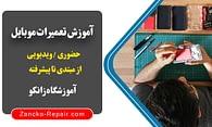 دوره تعمیرات موبایل ، دوره آموزش تعمیرات گوشی موبایل ، کلاس آموزش تعمیرات گوشی موبایل