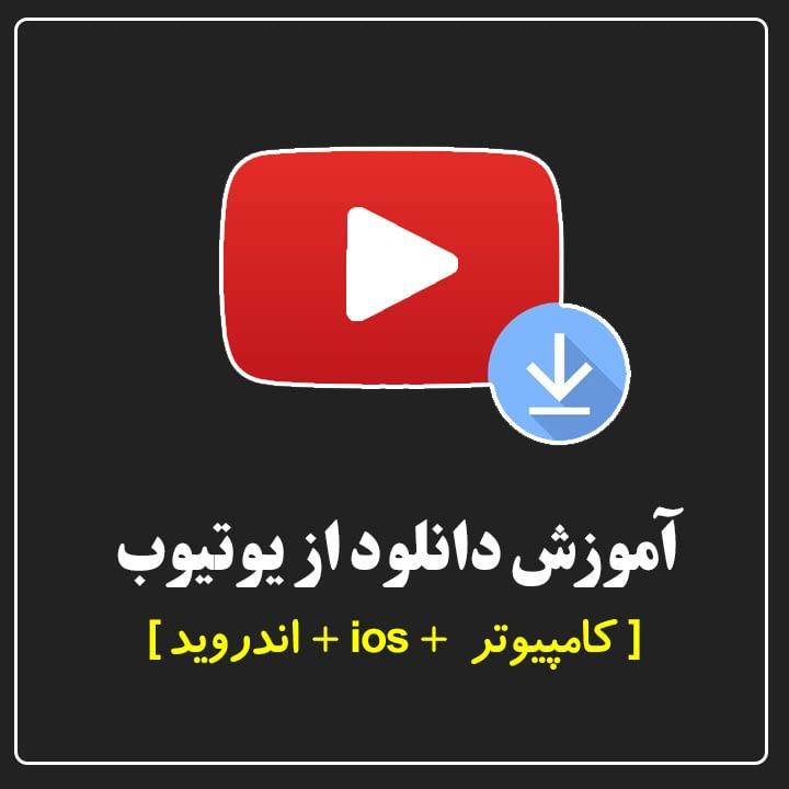روش دانلود از یوتیوب در اندروید دانلود از یوتیوب برای کامپیوتر دانلود از یوتیوب با تغییر آدرس نرم افزار دانلود از یوتیوب