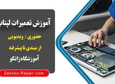 دوره آموزش تعمیرات لپتاپ و کامپیوتر آموزشگاه زانکو