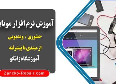 دوره تعمیرات نرم افزار موبایل ، آموزش تعمیرات نرم افزار موبایل ، آموزش نرم افزار موبایل