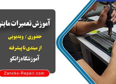 آموزش تعمیرات ماینر ، دوره تعمیرات ماینر